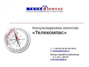 Москва, Нижний Кисловский пер., д. 7, стр. 1, оф. 501www.telecompass.ru