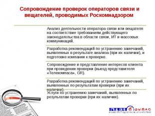 Сопровождение проверок операторов связи и вещателей, проводимых Роскомнадзором