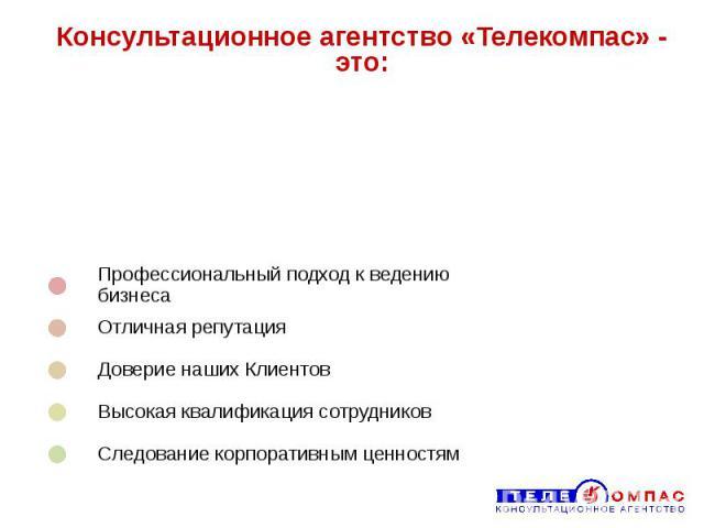 Консультационное агентство «Телекомпас» - это: