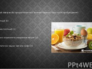 3. Какой завтрак Вы предпочитаете в течение первого часа после пробуждения? а) п