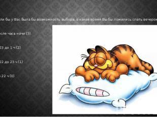 2. Если бы у Вас была бы возможность выбора, в какое время Вы бы ложились спать