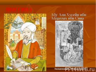 Абу Али Хусейн ибн Абдаллах ибн Сина Абу Али Хусейн ибн Абдаллах ибн Сина