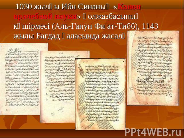 1030 жылғы Ибн Синаның «Канон врачебной науки» қолжазбасының көшірмесі (Аль-Ганун Фи ат-Тибб), 1143 жылы Багдад қаласында жасалған. 1030 жылғы Ибн Синаның «Канон врачебной науки» қолжазбасының көшірмесі (Аль-Ганун Фи ат-Тибб), 1143 жылы Багдад қалас…