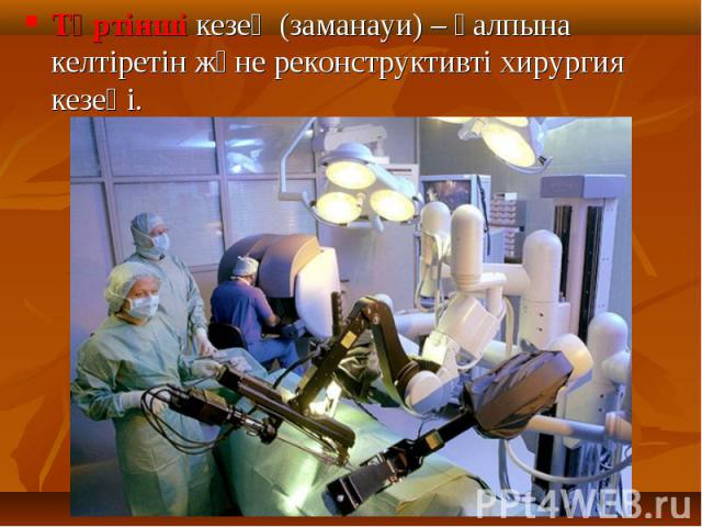 Төртінші кезең (заманауи) – қалпына келтіретін және реконструктивті хирургия кезеңі. Төртінші кезең (заманауи) – қалпына келтіретін және реконструктивті хирургия кезеңі.