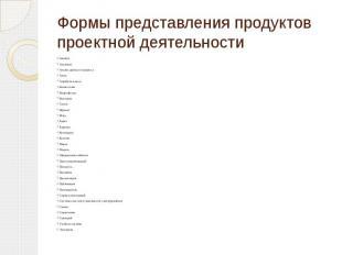 Формы представления продуктов проектной деятельностиАльбом АльманахАнализ данных