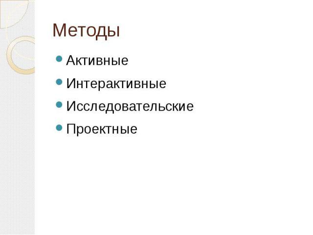 МетодыАктивныеИнтерактивныеИсследовательскиеПроектные