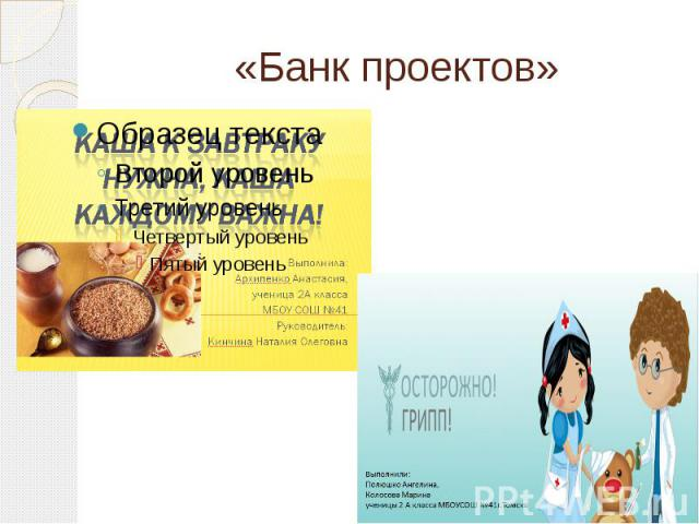 «Банк проектов»