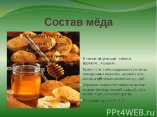 Состав мёдаВ состав мёда входят глюкоза, фруктоза , сахароза .Кроме того, в нём