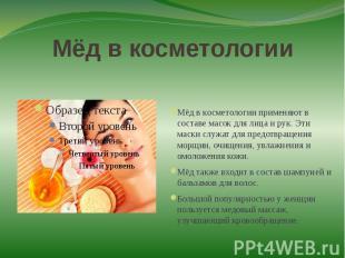 Мёд в косметологииМёд в косметологии применяют в составе масок для лица и рук. Э