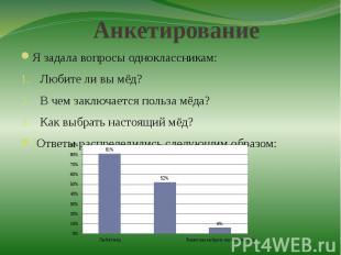 АнкетированиеЯ задала вопросы одноклассникам:Любите ли вы мёд?В чем заключается