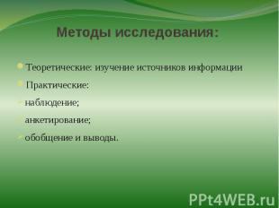 Методы исследования: Теоретические: изучение источников информацииПрактические:&