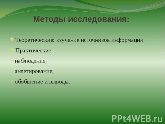 Методы исследования: Теоретические: изучение источников информацииПрактические:наблюдение;анкетирование;обобщение и выводы.