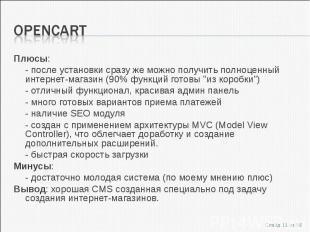 Плюсы:Плюсы:- после установки сразу же можно получить полноценный интернет-магаз