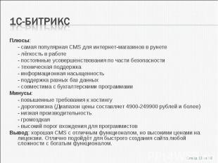 Плюсы:Плюсы:- самая популярная CMS для интернет-магазинов в рунете- лёгкость в р