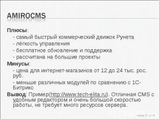 Плюсы:Плюсы:- самый быстрый коммерческий движок Рунета- лёгкость управления- бес