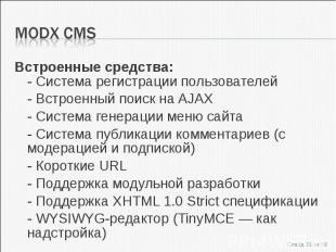 Встроенные средства:- Система регистрации пользователейВстроенные средства:- Сис