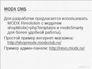 Для разработки предлагается использовать MODX Revolution с модулем shopModx(+php