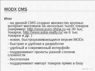 ИтогИтог- на данной CMS создано множество крупных интернет магазинов на нескольк