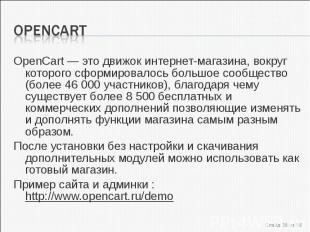 OpenCart — это движок интернет-магазинa, вокруг которого сформировалось большое