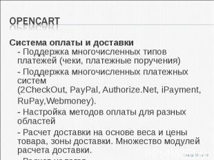 Система оплаты и доставки- Поддержка многочисленных типов платежей (чеки, платеж