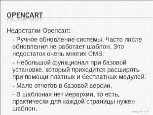Недостатки Opencart:Недостатки Opencart:- Ручное обновление системы. Часто после