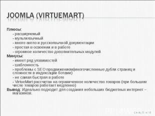 Плюсы:Плюсы:- расширяемый- мультиязычный- много англо и русскоязычной документац