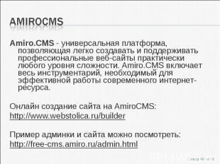 Amiro.CMS- универсальная платформа, позволяющая легко создавать и поддержи
