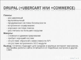 Плюсы:Плюсы:- расширяемый- мультиязычный- продуманная система безопасности- встр