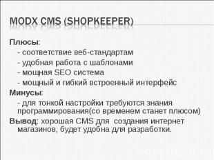 Плюсы:Плюсы: - соответствие веб-стандартам- удобная работа с шаблонами- мощная S