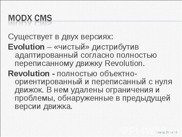 Существует в двух версиях:Существует в двух версиях:Evolution – «чистый» дистрибутив адаптированный согласно полностью переписанному движку Revolution.Revolution - полностью объектно-ориентированный и переписанный с нуля движок. В нем удалены …
