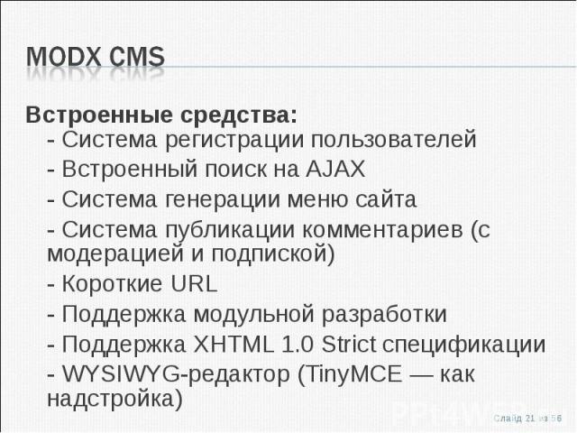 Встроенные средства:- Система регистрации пользователейВстроенные средства:- Система регистрации пользователей- Встроенный поиск на AJAX- Система генерации меню сайта- Система публикации комментариев (с модерацией и подпиской)- Короткие URL- Поддерж…