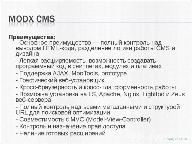 Преимущества:- Основное преимущество — полный контроль над выводом HTML-кода, разделение логики работы CMS и дизайнаПреимущества:- Основное преимущество — полный контроль над выводом HTML-кода, разделение логики работы CMS и дизайна- Легкая расширяе…