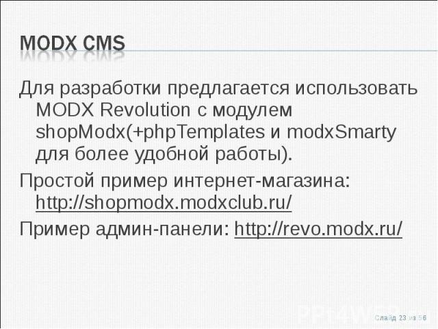 Для разработки предлагается использовать MODX Revolution с модулем shopModx(+phpTemplates и modxSmarty для более удобной работы). Для разработки предлагается использовать MODX Revolution с модулем shopModx(+phpTemplates и modxSmarty для более удобно…
