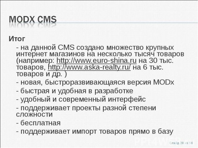 ИтогИтог- на данной CMS создано множество крупных интернет магазинов на несколько тысяч товаров (например: http://www.euro-shina.ru на 30 тыс. товаров, http://www.aska-realty.ru/ на 6 тыс. товаров и др. )- новая, быстроразвивающаяся версия MODx - бы…