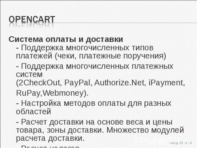 Система оплаты и доставки- Поддержка многочисленных типов платежей (чеки, платежные поручения)Система оплаты и доставки- Поддержка многочисленных типов платежей (чеки, платежные поручения)- Поддержка многочисленных платежных систем (2CheckOut,…