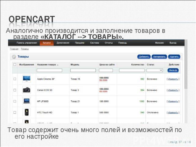 Аналогично производится и заполнение товаров в разделе «КАТАЛОГ --> ТОВАРЫ». Аналогично производится и заполнение товаров в разделе «КАТАЛОГ --> ТОВАРЫ».