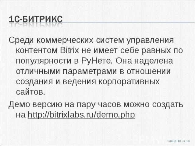 Среди коммерческих систем управления контентом Bitrix не имеет себе равных по популярности в РуНете. Она наделена отличными параметрами в отношении создания и ведения корпоративных сайтов.Среди коммерческих систем управления контентом Bitrix не имее…