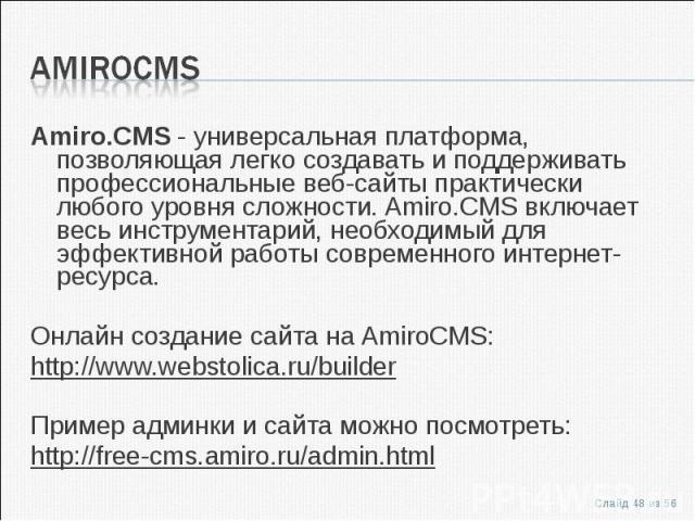 Amiro.CMS- универсальная платформа, позволяющая легко создавать и поддерживать профессиональные веб-сайты практически любого уровня сложности. Amiro.CMS включает весь инструментарий, необходимый для эффективной работы современного интернет-рес…
