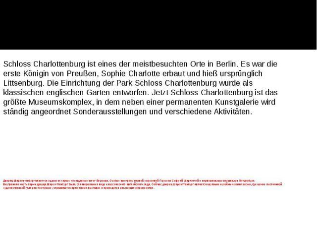 Дворец Шарлоттенбург является одним из самых посещаемых мест Берлина. Он был выстроен первой королевой Пруссии Софией Шарлоттой и первоначально назывался Литценбург. Внутренняя часть парка дворца Шарлоттенбург была спланирована в виде классического …