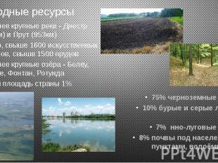 Природные ресурсы Наиболее крупные реки - Днестр (1352км) и Прут (953км) 57 озёр