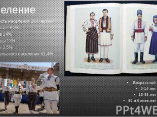 Население Плотность населения 104 чел/км² Молдоване 64% Русские 14% Украинцы 13%