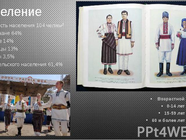 Население Плотность населения 104 чел/км² Молдоване 64% Русские 14% Украинцы 13% Гагаузы 3,5% Доля сельского населения 61,4%