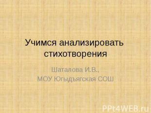 Учимся анализировать стихотворения Шаталова И.В., МОУ Югыдъягская СОШ