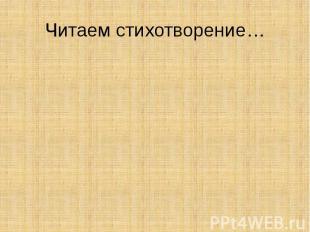 Читаем стихотворение…