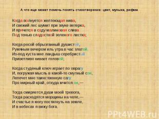 А что еще может помочь понять стихотворение: цвет, музыка, рифма