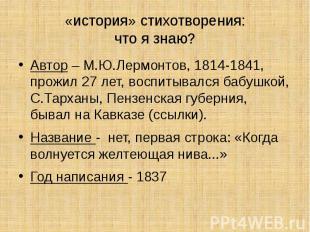 «история» стихотворения: что я знаю? Автор – М.Ю.Лермонтов, 1814-1841, прожил 27