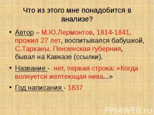 Что из этого мне понадобится в анализе? Автор – М.Ю.Лермонтов, 1814-1841, прожил