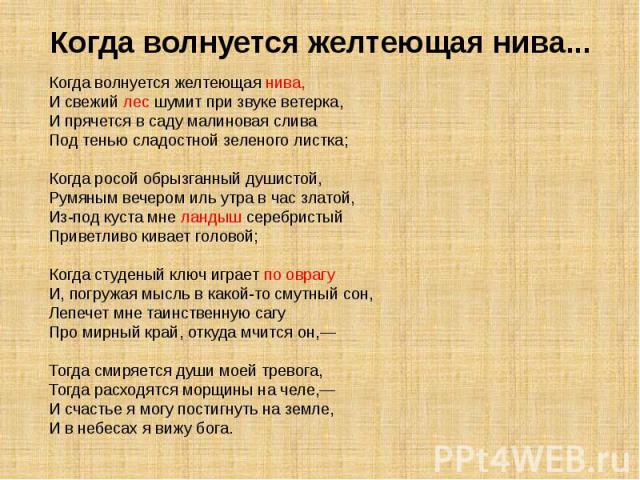 цеха каустизации рифма к слову волнуйся Королёва