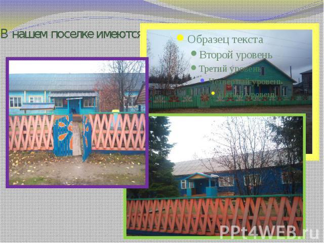 В нашем поселке имеются 3 детских сада.