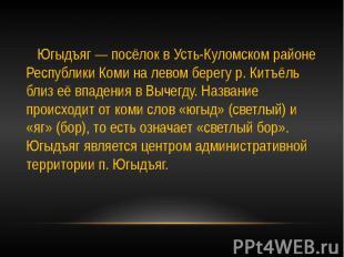 Югыдъяг — посёлок в Усть-Куломском районе Республики Коми на левом берегу р. Кит